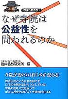 臨床仏教業書1                         なぜ寺院は公益性を問われるのか ―寺院が変われば日本が変わる!―