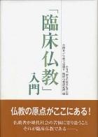全青協創立50周年記念出版 「臨床仏教」入門
