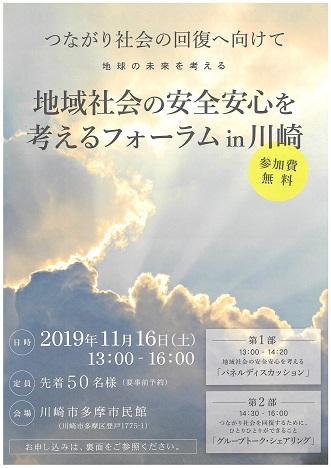 201911kawasaki1.jpg