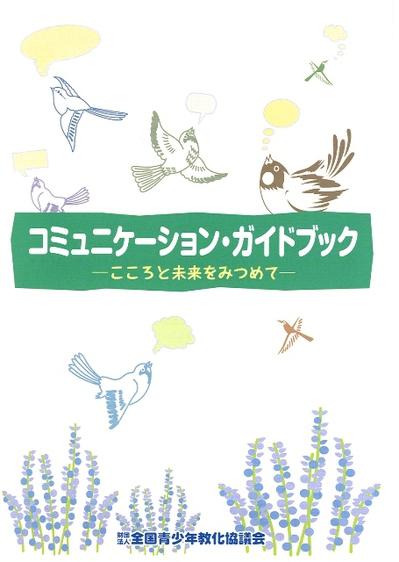 コミュニケーションガイドブック+.jpg