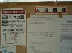 hiroshima_nyuyoku.JPG