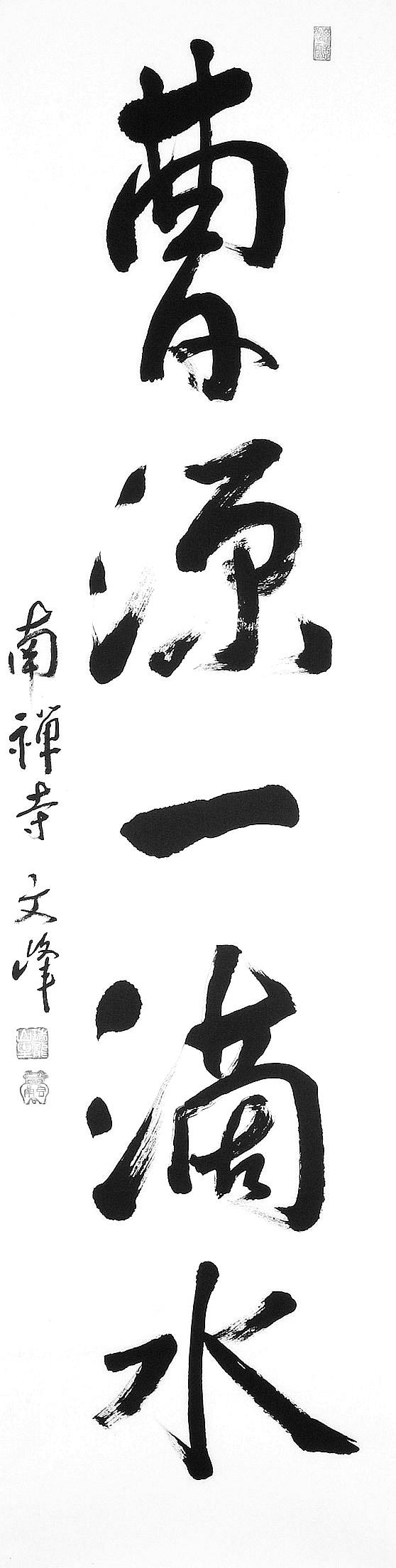 中村 文峰 曹源一滴水