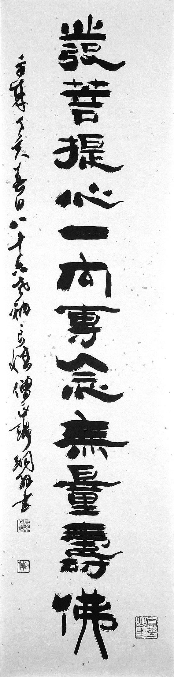 林 錦洞 發菩提心一向専念無量壽佛