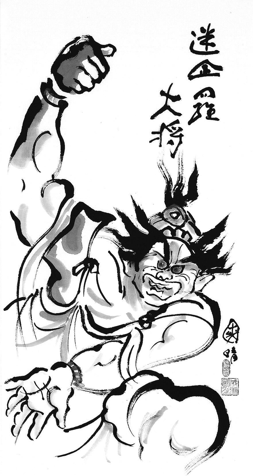 成瀬 國晴 画・迷企羅大将