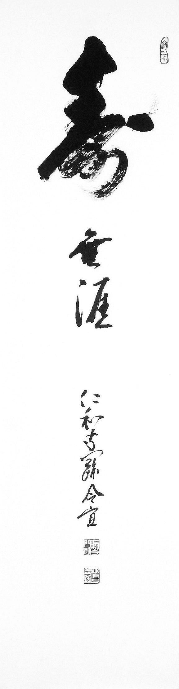 佐藤 令宜 寿無涯