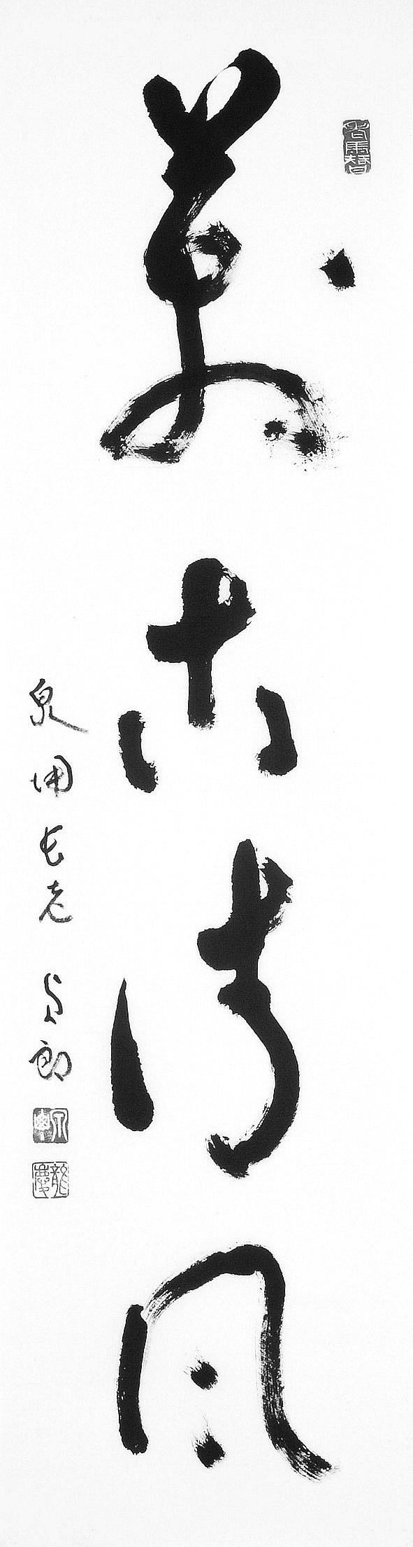 上村 貞郎 萬古清風