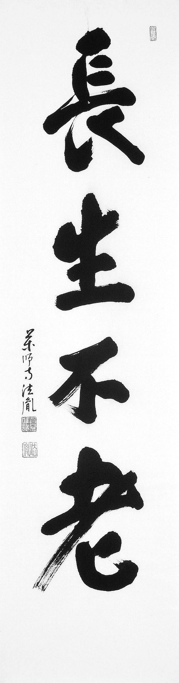 山田 法胤 長生不老