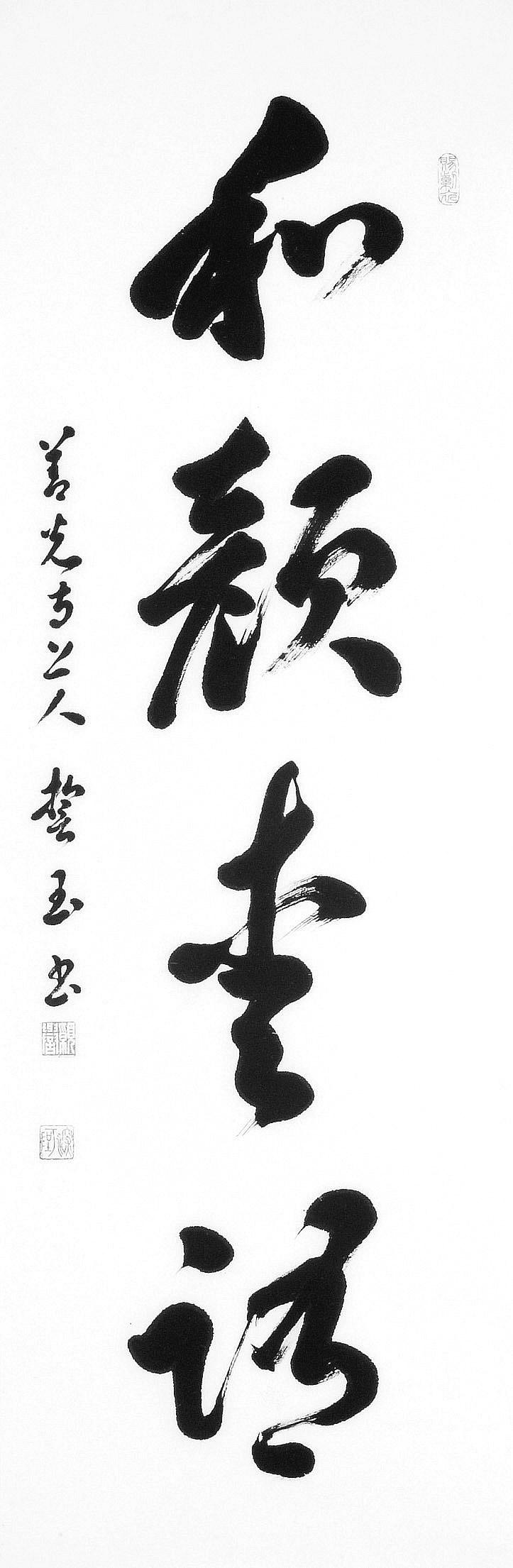 鷹司 誓玉 和願愛語