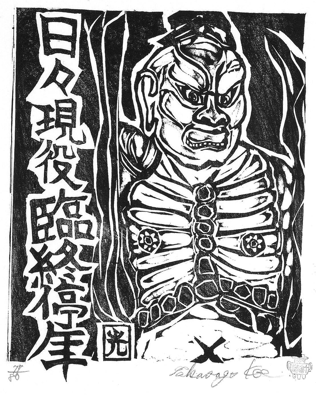 西田 光衛 版画・仁王