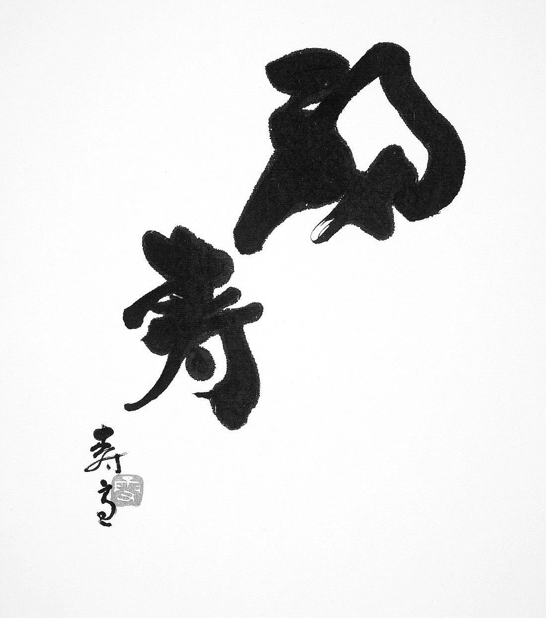 三輪 寿雪 福寿