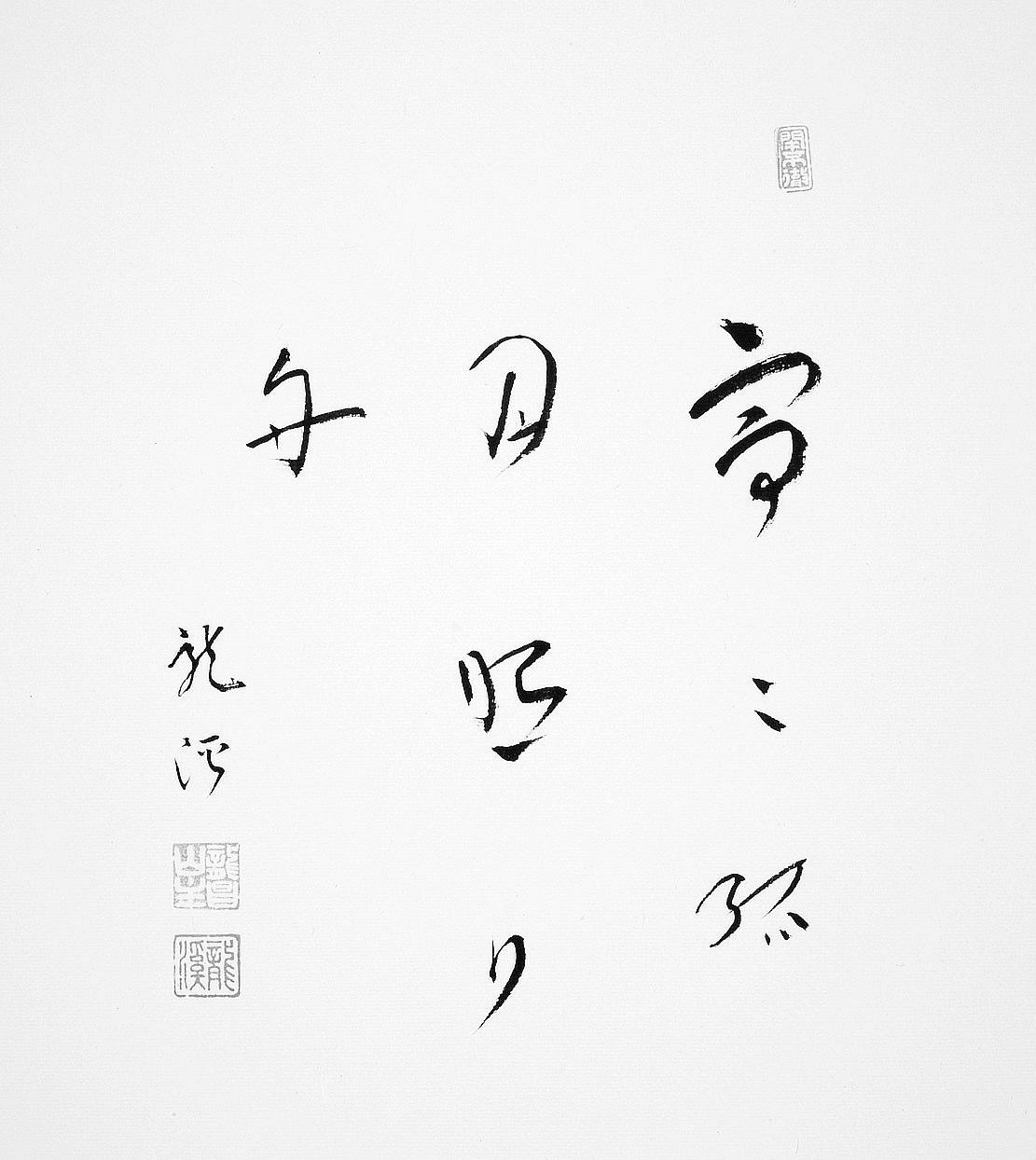 藤井 俊雄 亭々弧月照行舟