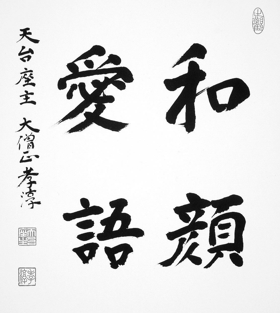 半田 孝淳 和顔愛語