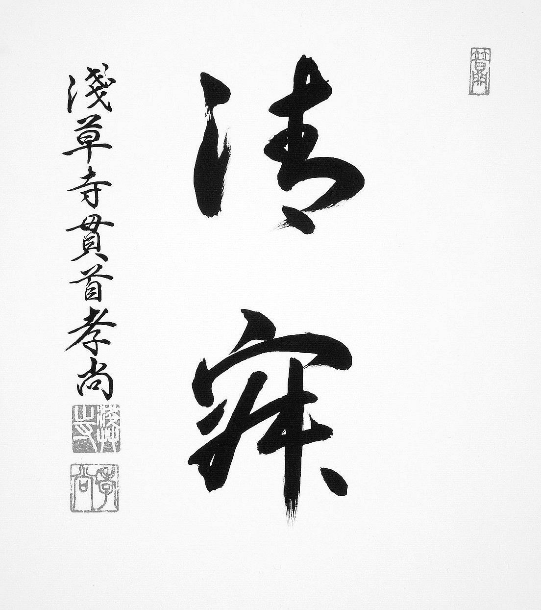清水谷 孝尚 清舜